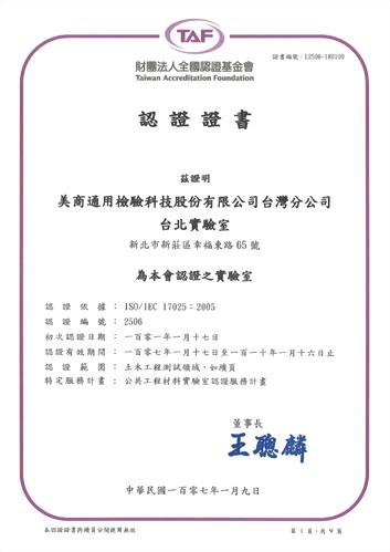土木領域(2506)TAF證書-中文