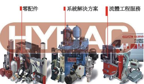 德國HYDAC油電產品代理