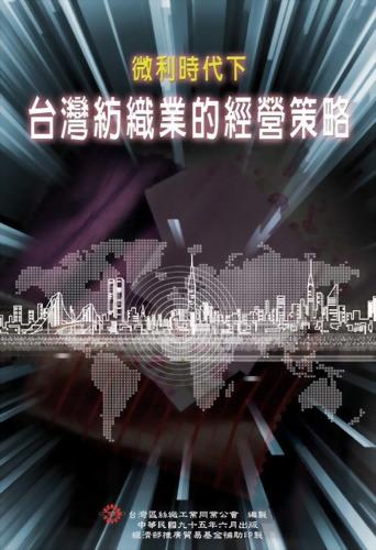 微利時代下台灣紡織業的經營策略