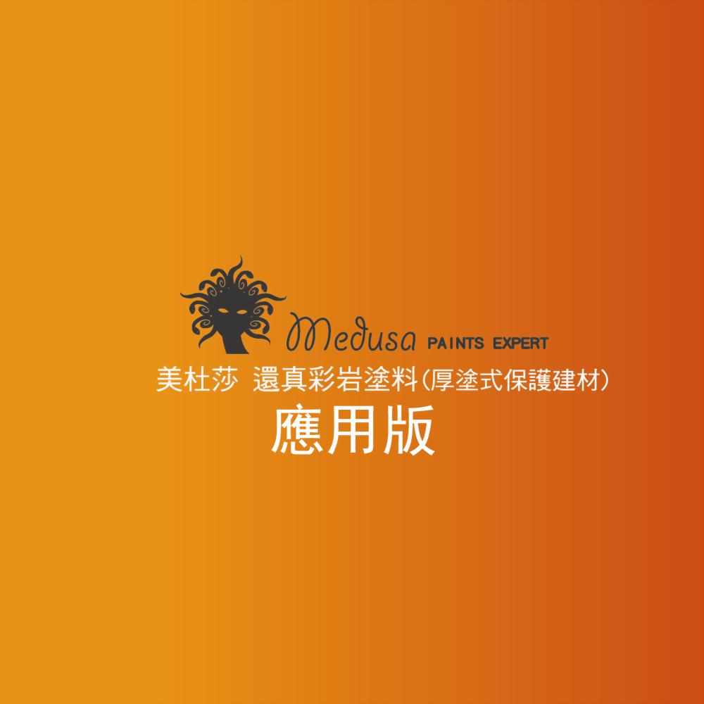 Huan Jen Tsai Yan-Field spraying process