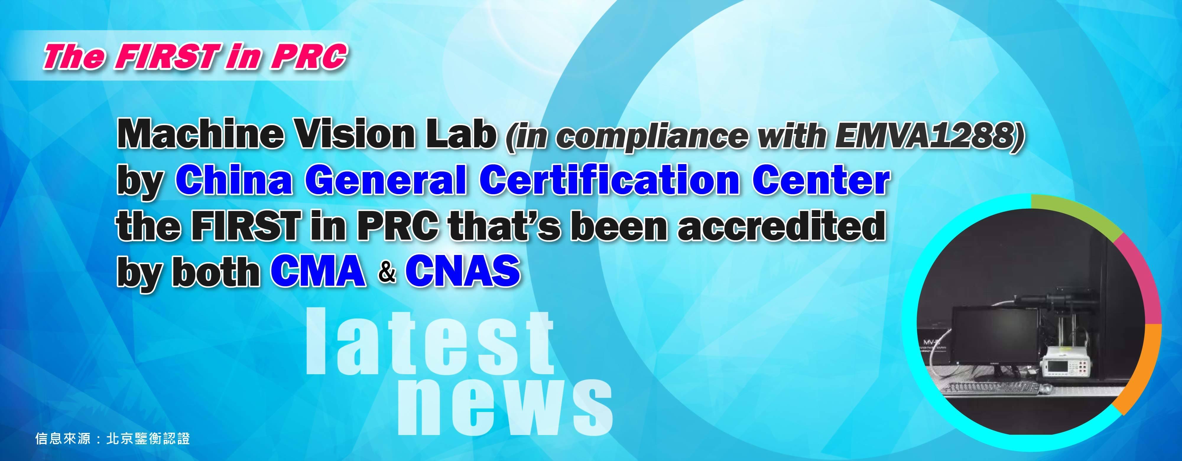 鑒衡認證中心基於EMVA1288標準的機器視覺實驗室通過CMA&CNAS審核