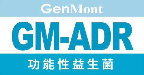 功能性益生菌GM-ADR