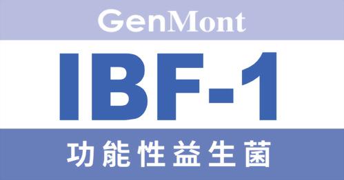 功能性益生菌IBF-1