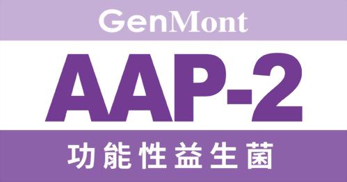 功能性益生菌AAP-2