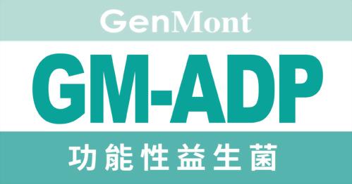 功能性益生菌GM-ADP