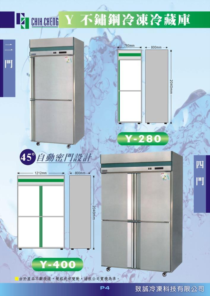 Y不鏽鋼冷凍冷藏庫