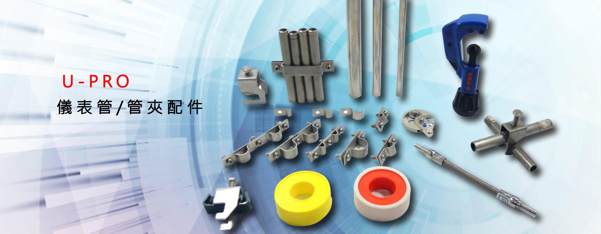 :儀表管/管夾配件
