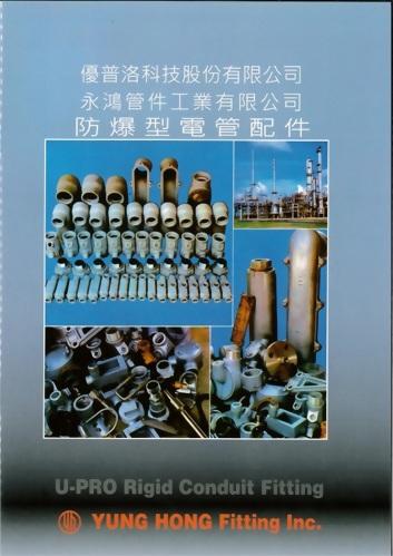 防爆型電管配件