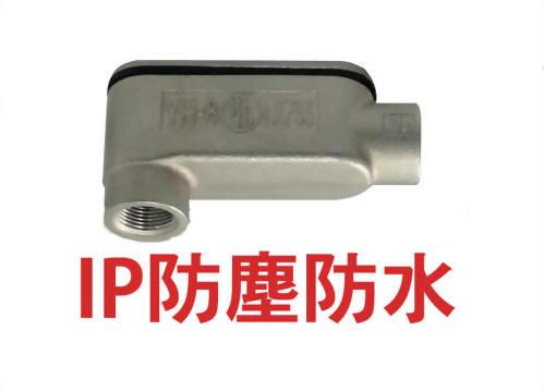 IP防塵防水認證