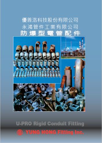 1.防爆型電管配件