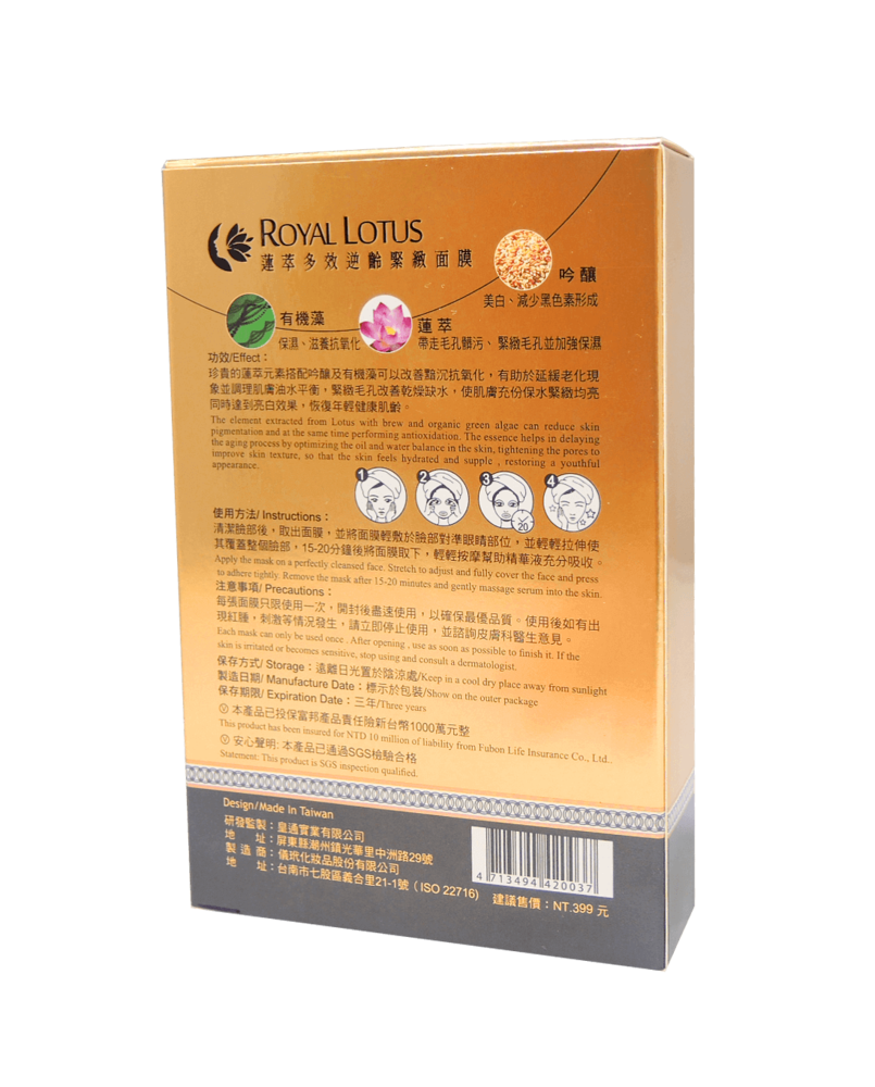 LOTUS MULTIPLE-EFFECT REJUVENATION TIGHTNESS MASK/ 25ml