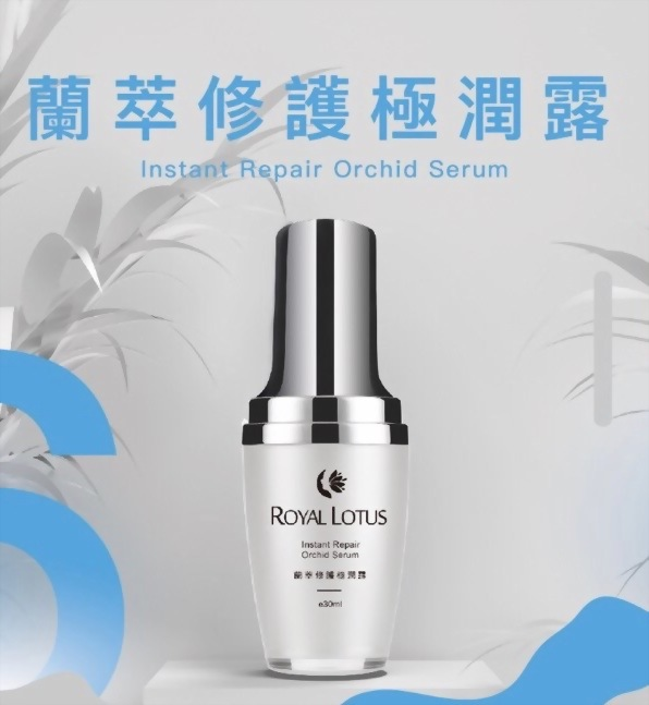 Instant Repair Orchid Serum