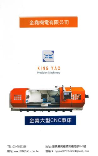 巨型CNC L650產品目錄