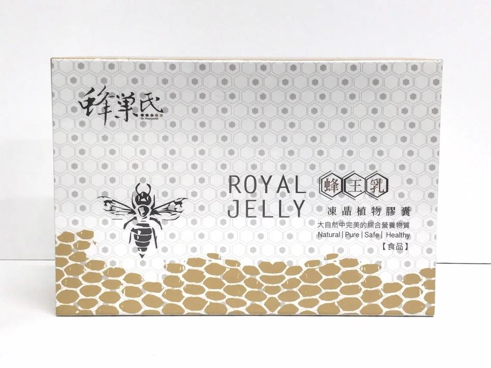 蜂王乳凍晶植物膠囊/盒