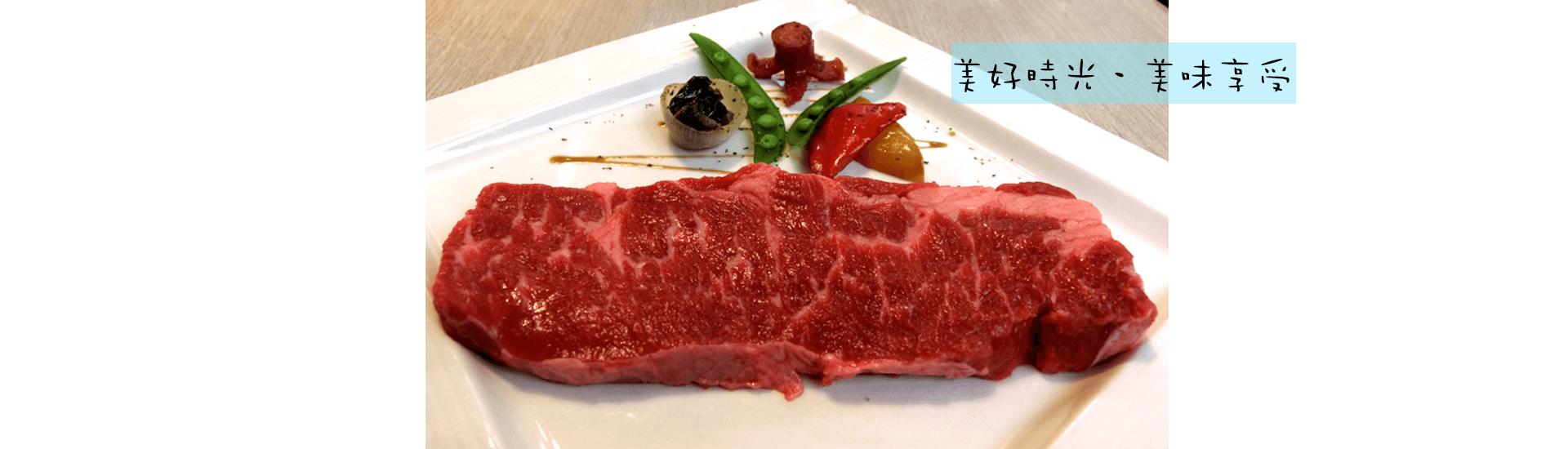 牛排、排餐 - 加栗諾