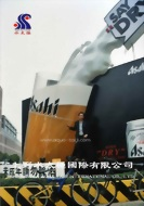 台北戶外ASAHI朝日啤酒戶外廣告
