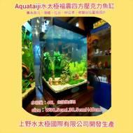 水太極福震四方壓克力魚缸