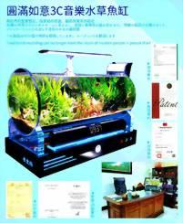 上野水太極│圓滿如意3C音樂水草魚缸、特色造型魚缸推薦、特殊魚缸推薦