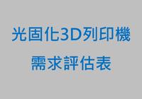 光固化3D列印機評估表