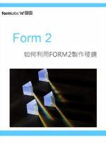 如何利用FORM2製作稜鏡