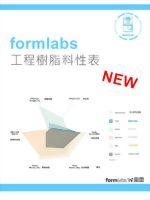 工程樹脂料性表-NEW