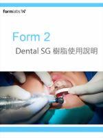 Dental SG 樹脂使用說明