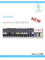 Form2全系列樹脂性能資訊