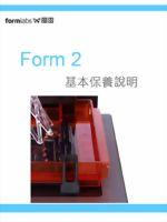 Form2基本保養說明