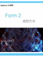 Form2成型方式
