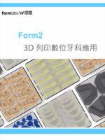 Form2 數位化牙科運用