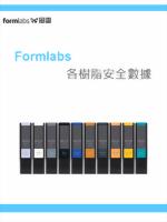 Form2 各樹脂安全數據