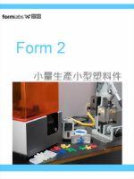 Form2-小量生產小型塑料件
