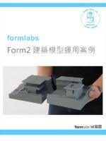 Form2 建築模型運用案例