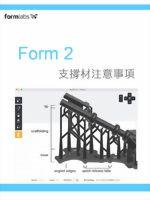Form2 支撐材注意事項