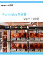 Form2 農場
