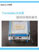 Formlabs白皮書-3D列印模具運用
