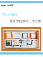 formlabs風雷學院-成型槽