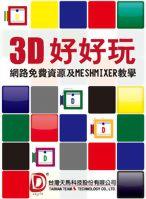 3D好好玩-網路免費資源及MESHMIXER教學
