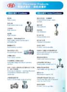 SIC Flowmeter Products