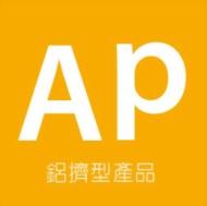 AP鋁擠型產品