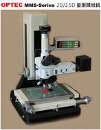 MMS-Series 2D/2.5D量測顯微鏡