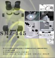 SMZ-445 廠用級雙眼立體顯微鏡