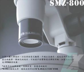SMZ-800  1000  1500 研究級(平行光)立體顯微鏡