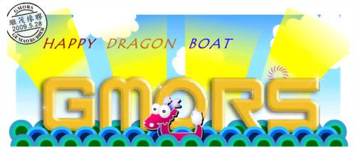 2009 Happy Dragon Boat Festival
