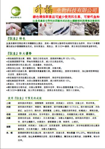 肽皇 - 中文說明書