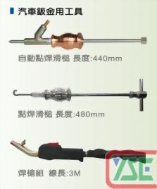 AC Stud Welder Dent Pulling System