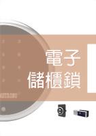 電子型錄V40-電子櫃鎖+撥碼櫃鎖
