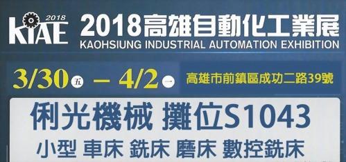 2018 3/30~4/2 高雄自動化工業展