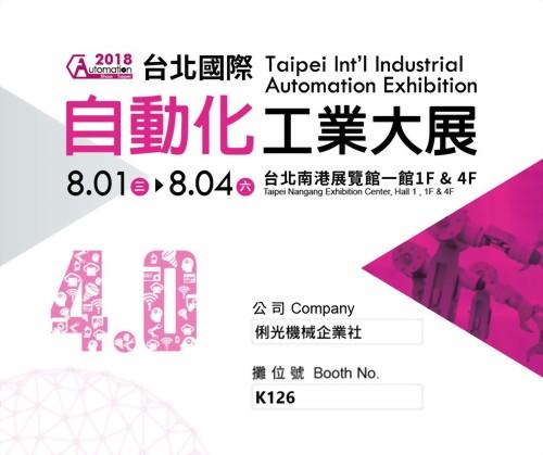 2018 8/1~8/4  台北國際自動化工業展