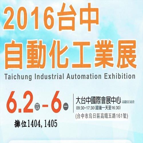 2016台中自動化工業展 | 俐光機械-小型銑床